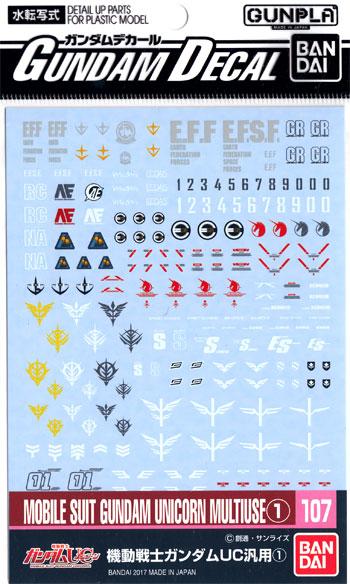機動戦士ガンダム UC 汎用 1デカール(バンダイガンダムデカールNo.107)商品画像