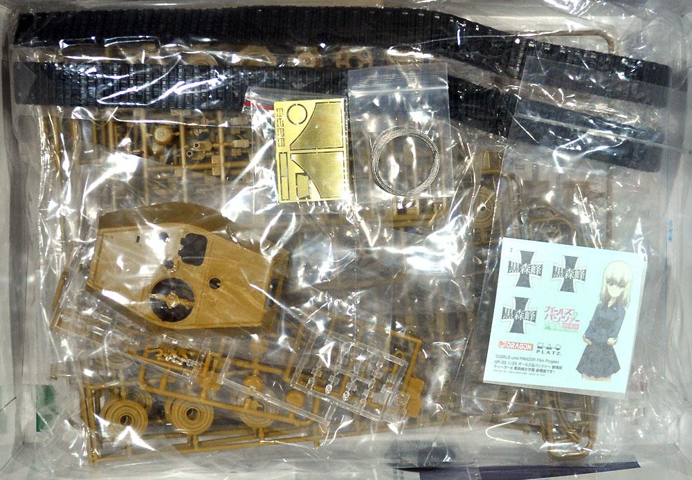 ティーガー 2 黒森峰女学園 劇場版です!プラモデル(プラッツガールズ&パンツァーNo.GP-035)商品画像_1