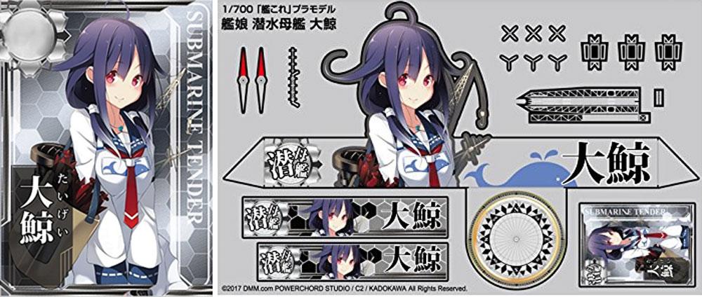 潜水母艦 大鯨 (艦隊コレクション)プラモデル(アオシマ艦隊コレクション プラモデルNo.036)商品画像_3