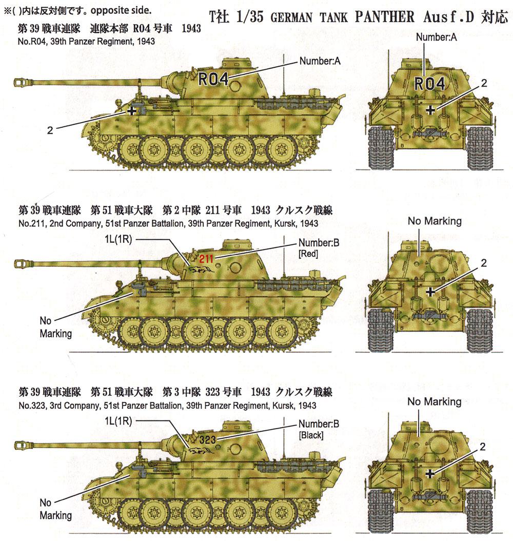 ドイツ戦車 パンサーD型 デカールセット 3デカール(フォックスモデル (FOX MODELS)AFVデカールNo.D035019)商品画像_2