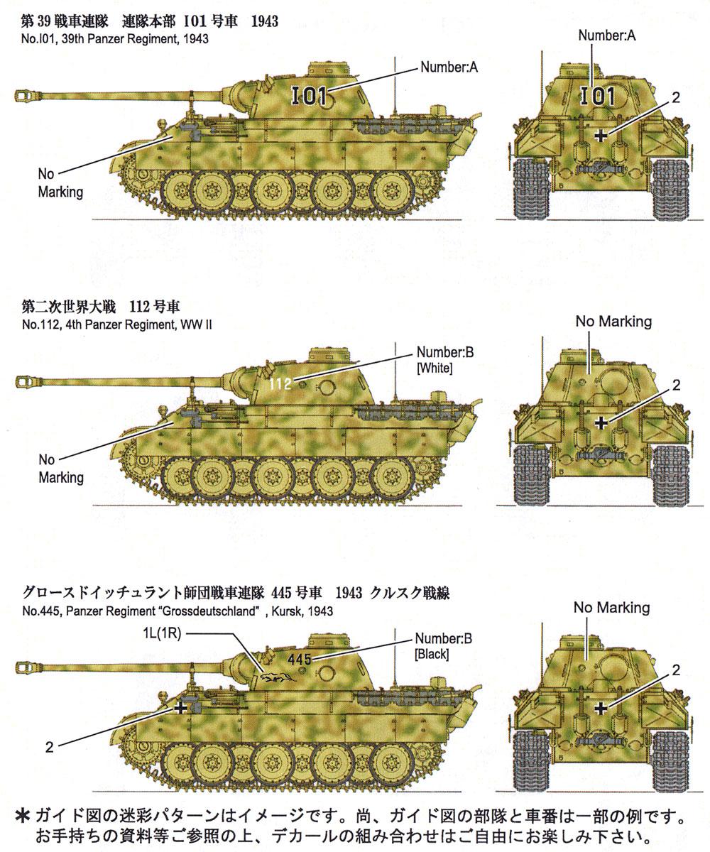 ドイツ戦車 パンサーD型 デカールセット 3デカール(フォックスモデル (FOX MODELS)AFVデカールNo.D035019)商品画像_3