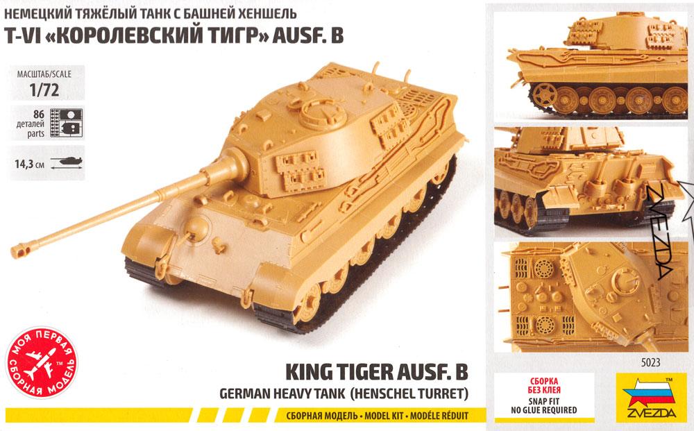 ドイツ 重戦車 キングタイガー ヘンシェル砲塔プラモデル(ズベズダ1/72 ミリタリーNo.5023)商品画像_1