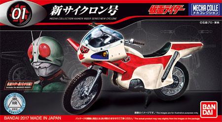 新サイクロン号プラモデル(バンダイメカコレクション 仮面ライダーNo.001)商品画像