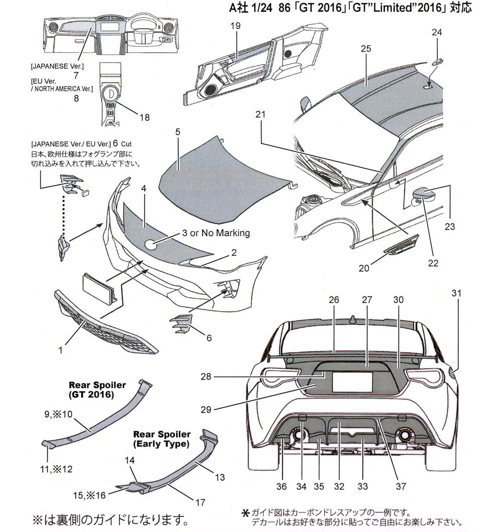 トヨタ 86 GT 2016 ドレスアップ カーボンデカールデカール(スタジオ27ツーリングカー/GTカー カーボンデカールNo.CD24021)商品画像_2