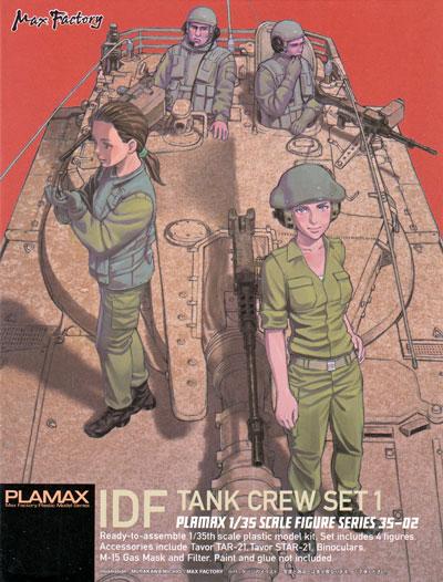 イスラエル 国防軍 タンククルーセット 1プラモデル(マックスファクトリーPLAMAXNo.35-002)商品画像