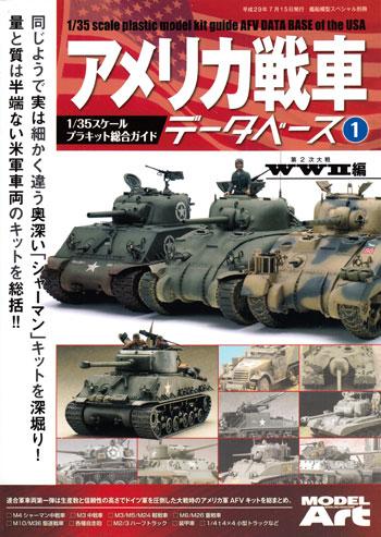 アメリカ戦車データベース (1) WW2編本(モデルアート臨時増刊No.12320-07)商品画像