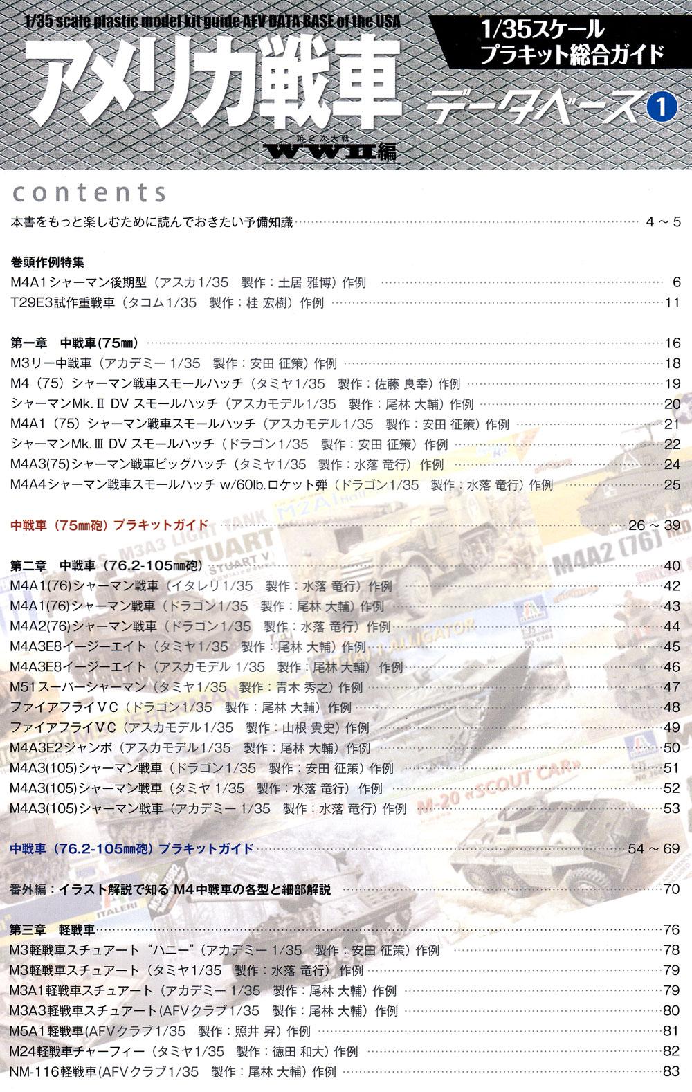 アメリカ戦車データベース (1) WW2編本(モデルアート臨時増刊No.12320-07)商品画像_1