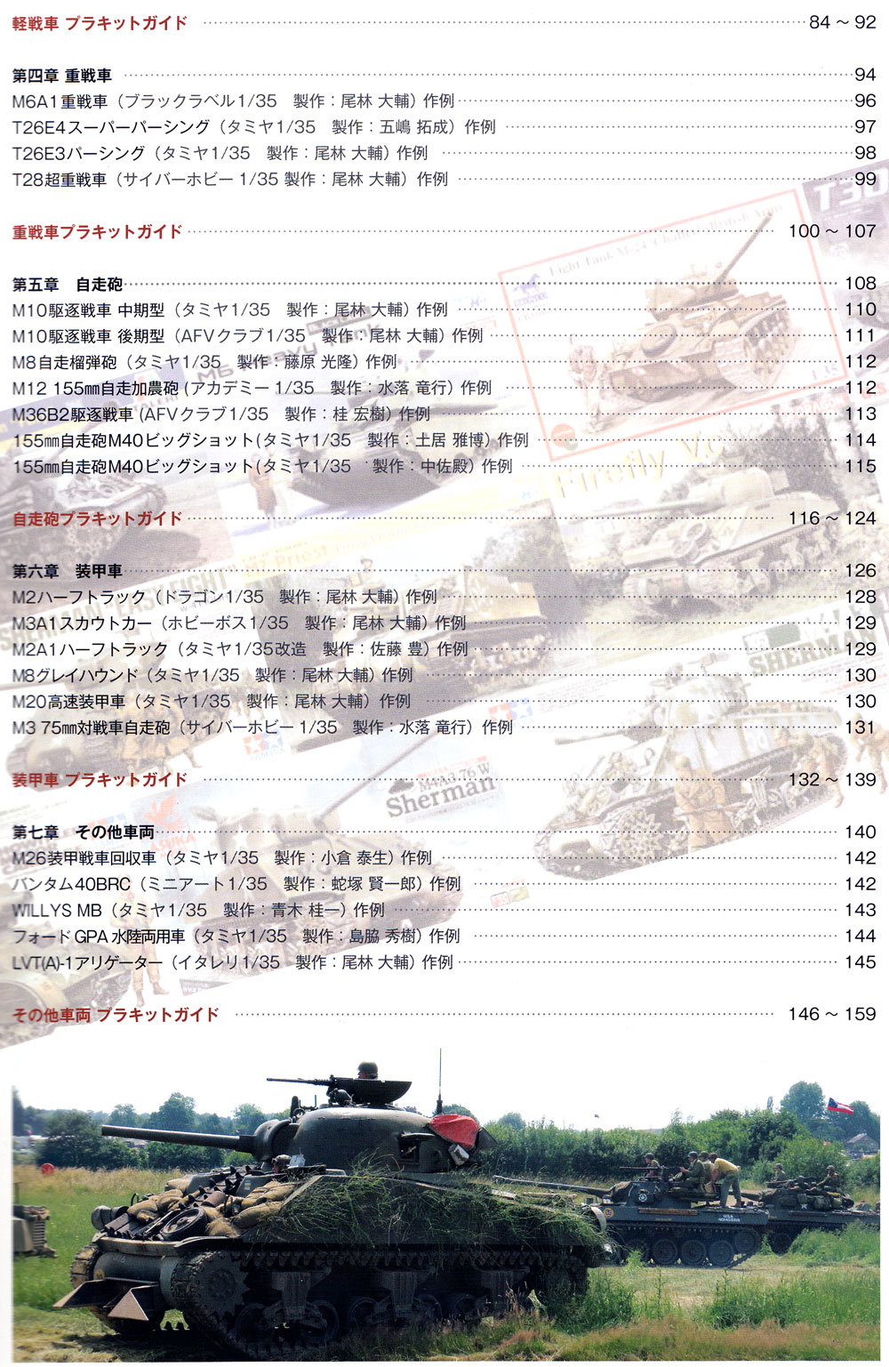 アメリカ戦車データベース (1) WW2編本(モデルアート臨時増刊No.12320-07)商品画像_2