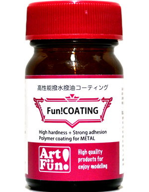 Fun! COATING (高性能撥水撥油 コーティング剤)コーティング剤(Art Funコーティング剤No.70024)商品画像