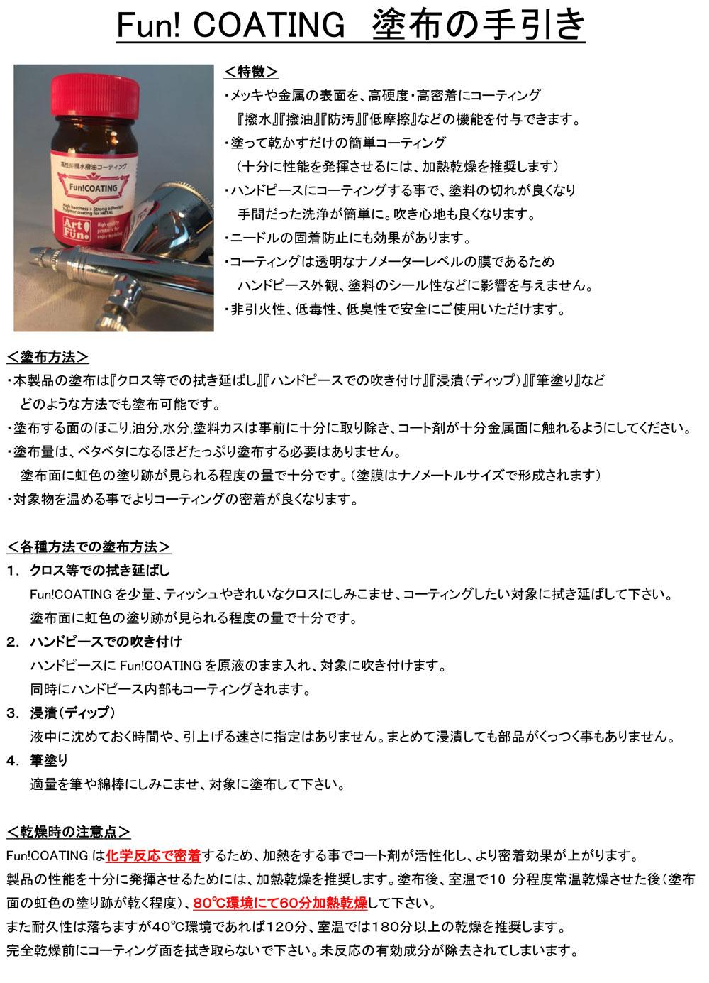 Fun! COATING (高性能撥水撥油 コーティング剤)コーティング剤(Art Funコーティング剤No.70024)商品画像_2