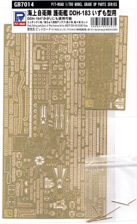 海上自衛隊 護衛艦 DDH-183 いずも型用 (エッチング2枚 / 真鍮挽物アンテナセット)エッチング(ピットロード1/700 グレードアップパーツシリーズNo.GB7014)商品画像
