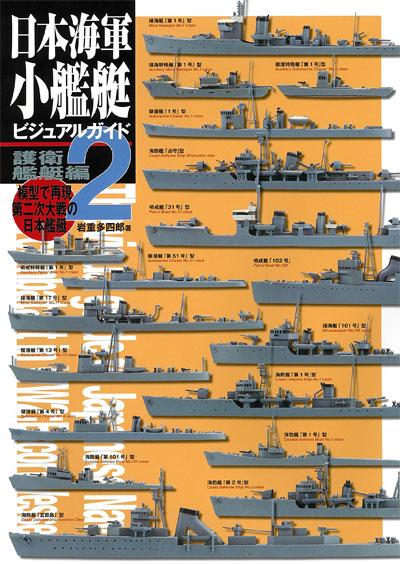 日本海軍小艦艇 ビジュアルガイド 2 護衛艦艇編本(大日本絵画船舶関連書籍No.23218)商品画像