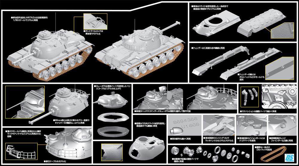 アメリカ M67A2 火炎放射戦車プラモデル(ドラゴン1/35 Modern AFV SeriesNo.3584)商品画像_2