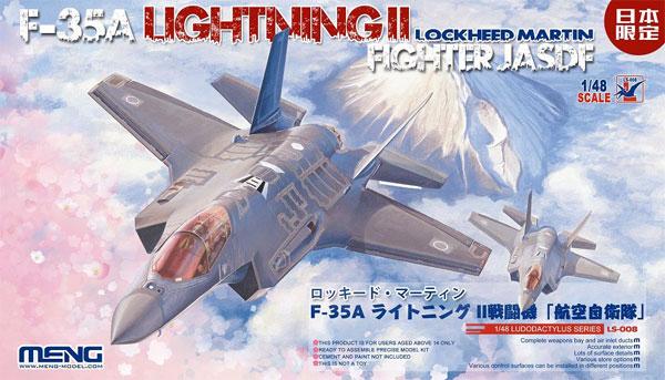 F-35A ライトニング 2 戦闘機 航空自衛隊プラモデル(MENG-MODELロンギセプス シリーズNo.LS-008)商品画像