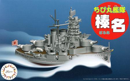 ちび丸艦隊 榛名プラモデル(フジミちび丸艦隊 シリーズNo.ちび丸-007)商品画像