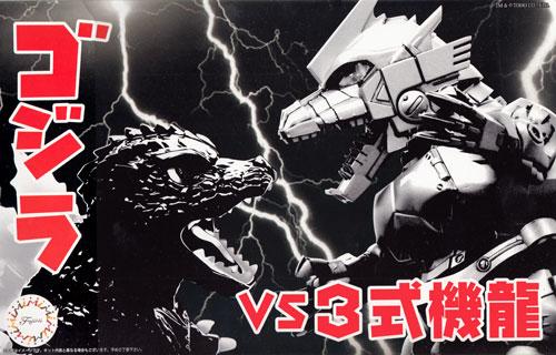 チビマル ゴジラ VS 3式機龍 対決セットプラモデル(フジミチビマルゴジラシリーズNo.SP-003)商品画像