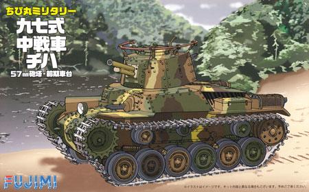 九七式中戦車 チハ 57mm砲塔 前期車台 (ディスプレイ用 彩色済み台座付き)プラモデル(フジミちび丸ミリタリーNo.SPOT-004)商品画像