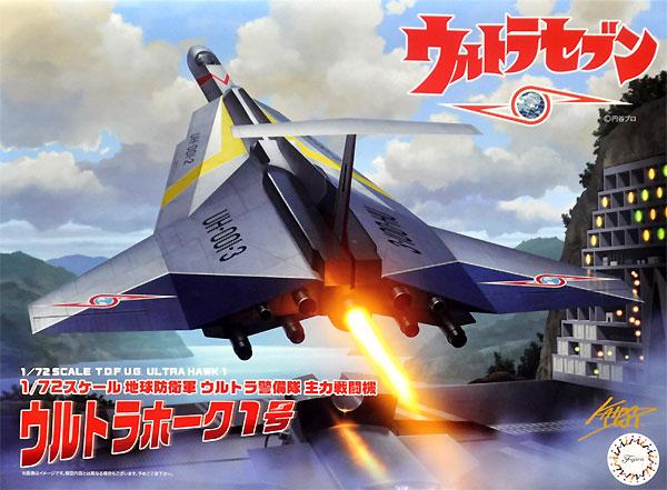 地球防衛軍 ウルトラ警備隊 主力戦闘機 ウルトラホーク1号プラモデル(フジミ特撮シリーズNo.特撮-004)商品画像