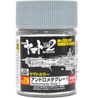 アンドロメダグレー 1塗料(GSIクレオスヤマトカラーNo.YC029)商品画像
