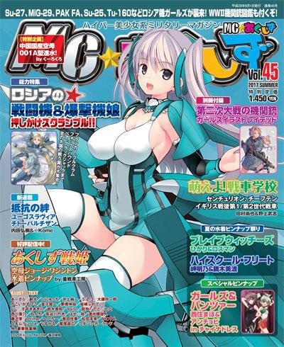 MC☆あくしず Vol.45雑誌(イカロス出版季刊 MCあくしずNo.Vol.045)商品画像