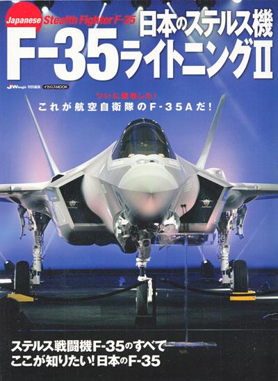 日本のステルス機 F-35 ライトニング 2本(イカロス出版イカロスムックNo.61799-47)商品画像