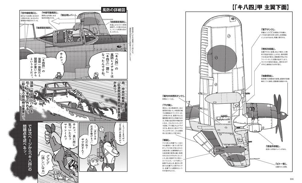 まけた側の良兵器集 3本(イカロス出版ミリタリー 単行本No.0385-2)商品画像_3
