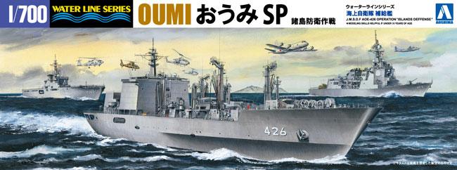 海上自衛隊 補給艦 おうみ SP 諸島防衛作戦プラモデル(アオシマ1/700 ウォーターラインシリーズNo.051856)商品画像