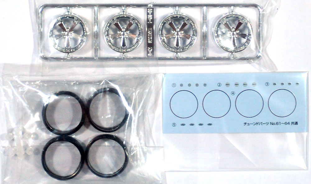ファブレス ヴァリエス MB-5 FACE-3 20インチプラモデル(アオシマザ・チューンドパーツNo.061)商品画像_1