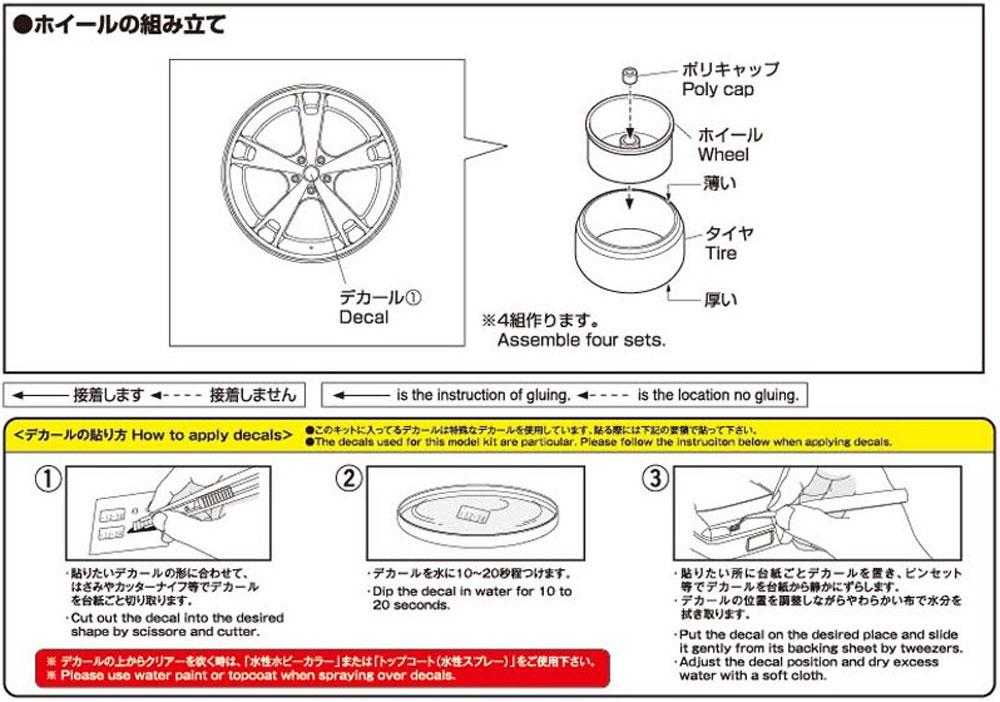 ファブレス ヴァリエス MB-5 FACE-3 20インチプラモデル(アオシマザ・チューンドパーツNo.061)商品画像_2