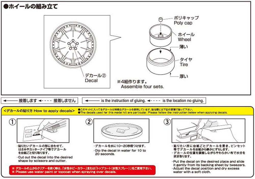 トラフィックスター DTX 20インチプラモデル(アオシマザ・チューンドパーツNo.062)商品画像_2