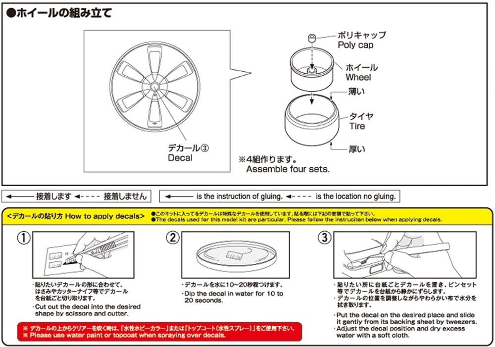 ギャルソン D.A.D ツェンレイン 20インチプラモデル(アオシマザ・チューンドパーツNo.063)商品画像_2