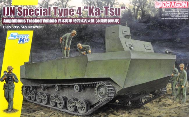 日本海軍 特四式内火艇 カツプラモデル(ドラゴン1/35