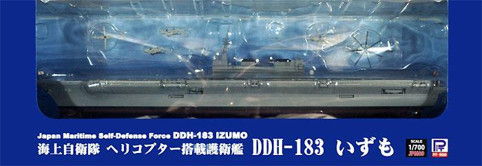 海上自衛隊 ヘリコプター搭載護衛艦 DDH-183 いずも完成品(ピットロード塗装済完成品モデルNo.JPM009)商品画像