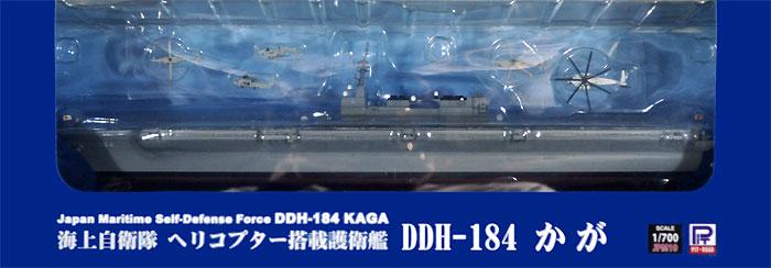 海上自衛隊 ヘリコプター搭載護衛艦 DDH-184 かが完成品(ピットロード塗装済完成品モデルNo.JPM010)商品画像