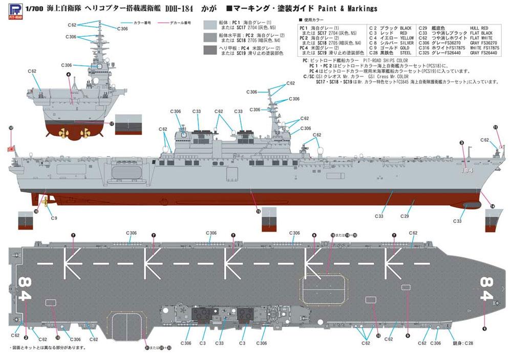 海上自衛隊 護衛艦 DDH-184 かがプラモデル(ピットロード1/700 塗装済み組み立てモデル (JP-×)No.JP-012)商品画像_3
