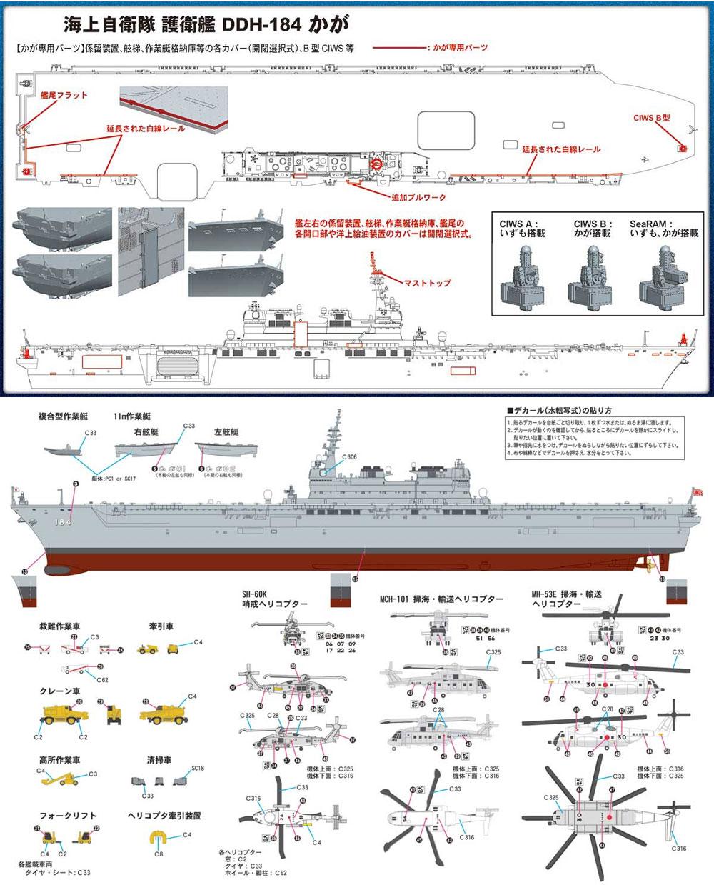 海上自衛隊 護衛艦 DDH-184 かがプラモデル(ピットロード1/700 塗装済み組み立てモデル (JP-×)No.JP-012)商品画像_4