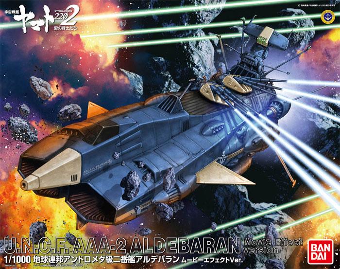 地球連邦 アンドロメダ級 二番艦 アルデバラン ムービーエフェクトVer.プラモデル(バンダイ宇宙戦艦ヤマト 2202No.0217848)商品画像