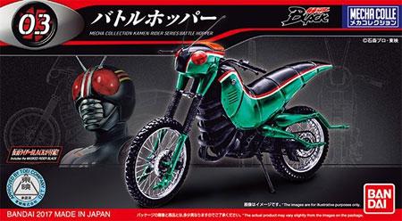 バトルホッパープラモデル(バンダイメカコレクション 仮面ライダーNo.003)商品画像