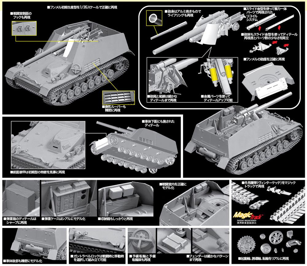 ドイツ Sd.Kfz.165 フンメル 初期生産型 w/ヴィンターケッテプラモデル(ドラゴン1/35 '39-'45 SeriesNo.6876)商品画像_2