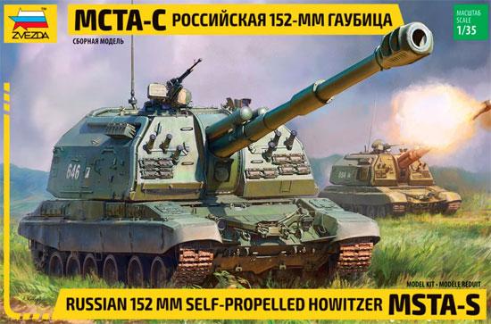ロシア 2S19 152mm 自走榴弾砲 ムスタ-Sプラモデル(ズベズダ1/35 ミリタリーNo.3630)商品画像