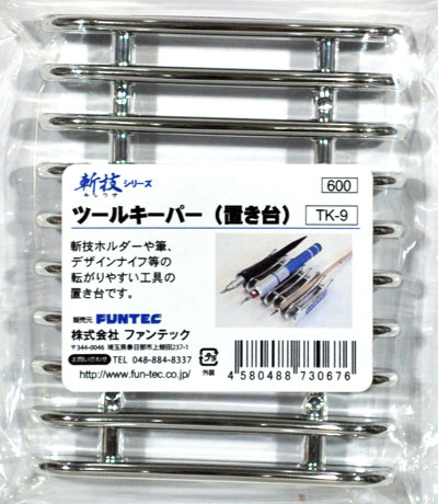ツールキーパー (置き台)ツール(ファンテック斬技 (キレワザ) シリーズNo.TK-009)商品画像