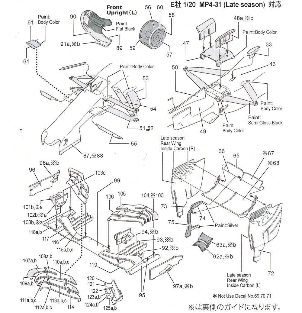 マクラーレン MP4-31 Late season カーボンデカールデカール(スタジオ27F1 カーボンデカールNo.CD20045)商品画像_1