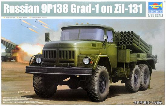 ロシア 9P138 グラート 1 Zil-131トラックプラモデル(トランペッター1/35 AFVシリーズNo.01032)商品画像