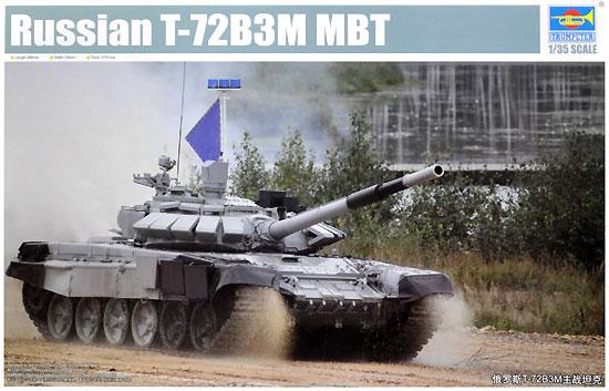 ロシア T-72B3M 主力戦車プラモデル(トランペッター1/35 AFVシリーズNo.09510)商品画像