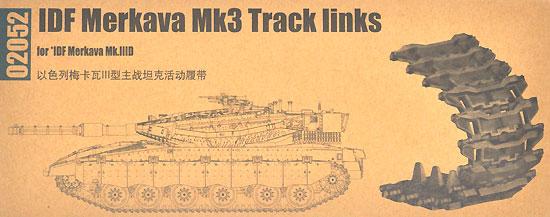 IDF メルカバ Mk.3 キャタピラプラモデル(トランペッターアーマートラックス連結キャタピラNo.02052)商品画像