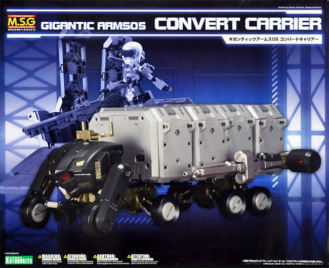 コンバートキャリアープラモデル(コトブキヤギガンティックアームズNo.GT005)商品画像