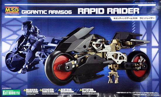 ラピッドレイダープラモデル(コトブキヤギガンティックアームズNo.GT006)商品画像