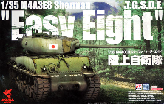 M4A3E8 シャーマン イージーエイト 陸上自衛隊 (ラウペンモデル T84連結可動キャタピラ付)プラモデル(アスカモデル1/35 プラスチックモデルキットNo.35-042)商品画像