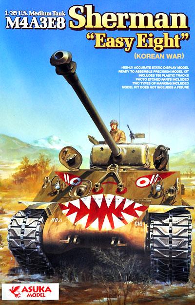M4A3E8 シャーマン イージーエイト 戦後型 朝鮮戦争 (ラウペンモデル T80連結可動キャタピラ付)プラモデル(アスカモデル1/35 プラスチックモデルキットNo.35-041)商品画像