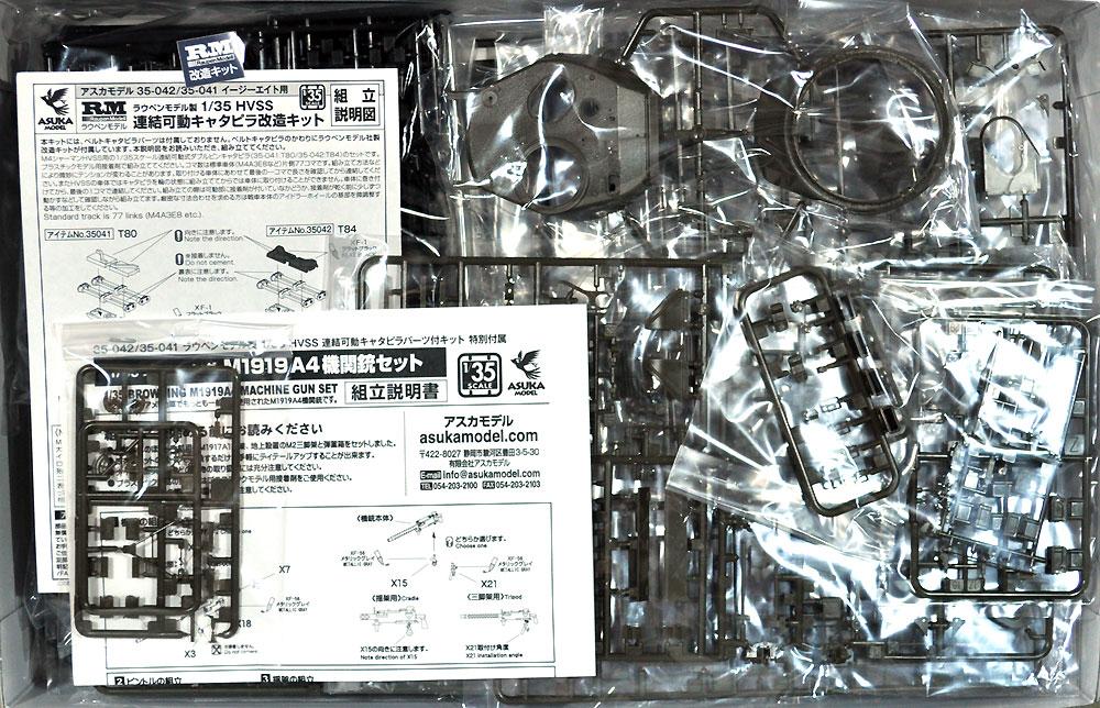 M4A3E8 シャーマン イージーエイト 戦後型 朝鮮戦争 (ラウペンモデル T80連結可動キャタピラ付)プラモデル(アスカモデル1/35 プラスチックモデルキットNo.35-041)商品画像_1